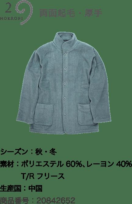 ヘーゼルウッド/チョークピンク ルームジャケット ¥8,900(本体価格)